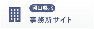 岡山県北事務所サイト