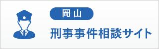 岡山 刑事事件相談サイト