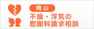 岡山の弁護士による不倫・浮気などの慰謝料請求相談(西村綜合法律事務所)