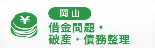 岡山の弁護士による借金問題・破産・債務整理相談(西村綜合法律事務所)