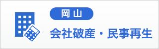 岡山の弁護士による会社破産・民事再生相談(西村綜合法律事務所)